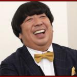 日村勇紀 美人局 ハニトラ